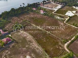 Kampot Kampong Kraeng Land for Sale in Kampot Next to the River N/A 土地 售