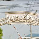 Grand Home Village Phaholyothin 48