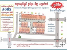 N/A Land for sale in Kouk Khpos, Oddar Meanchey Other-KH-84711