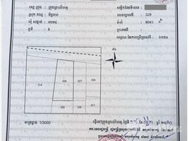 Preah Sihanouk Buon Other-KH-81231 N/A 土地 售
