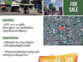 金边 Phsar Daeum Thkov Other-KH-87569 N/A 土地 售