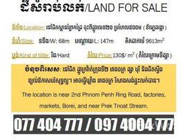 N/A Land for sale in Spean Thma, Phnom Penh Other-KH-87242