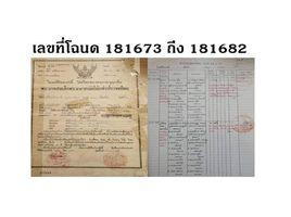 N/A Grundstück zu verkaufen in O Ngoen, Bangkok 20-2-34 Rai Land for Sale in Sai Mai