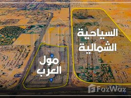 Giza Hadayek October Touristic 1 N/A 土地 售