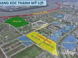 胡志明市 Thanh My Loi Cần bán biệt thự biệt thự quận 2, Thạnh Mỹ Lợi. +66 (0) 2 508 8780 Minh Phú 开间 别墅 售