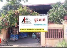 暹粒市 Svay Dankum House for sale (Urgent) 4 卧室 屋 售