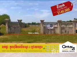N/A Property for sale in Samraong Kraom, Phnom Penh Other-KH-85605