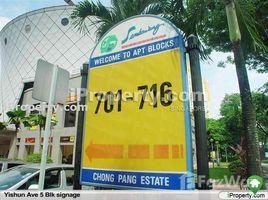 1 Bedroom Apartment for rent in Yishun west, North Region Yishun Avenue 5