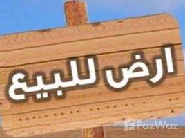 Cairo ارض بالكامل رخصه تجارى 1200 متر بالتسعين الشمالى N/A 土地 售